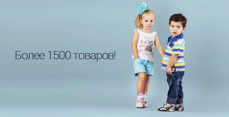 Одежда для детей на любой вкус!