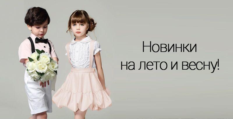 Детская одежда от ТМ Bonito уже в каталоге!