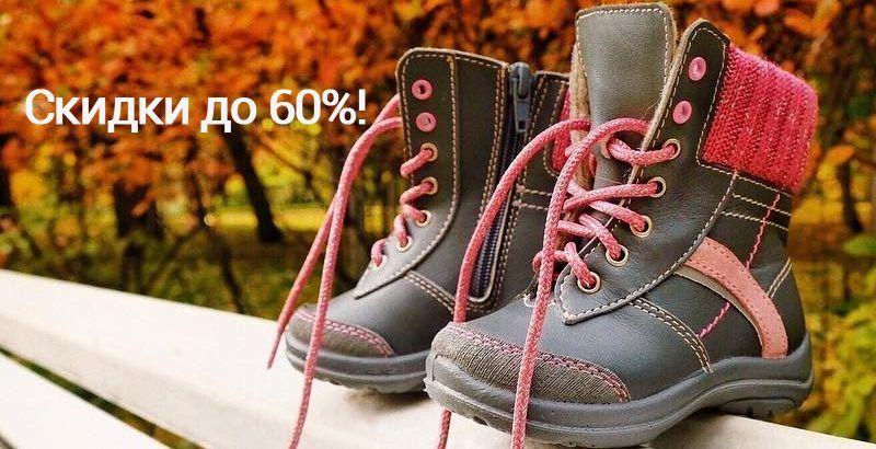 До 60% скидки на обувь от ТМ Котофей!