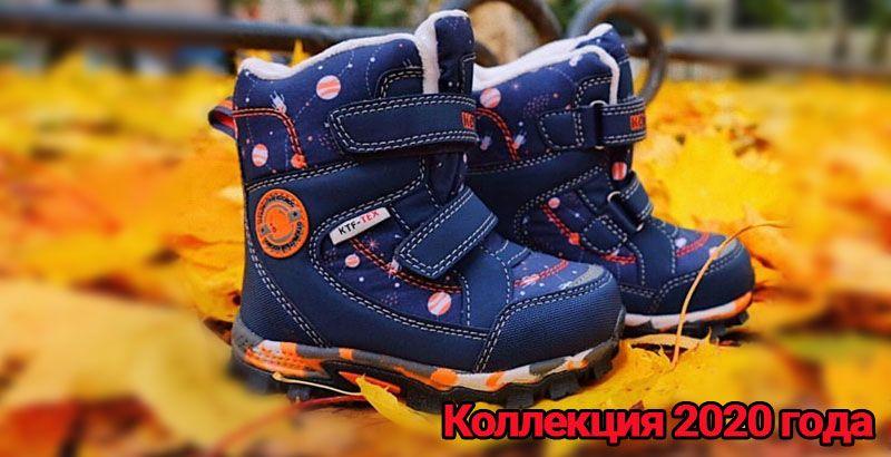 Поступление детской обуви от ТМ Котофей!