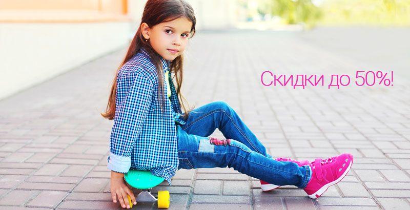 Скидки на детскую обувь от ТМ Капитошка!