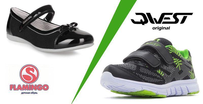 Большой выбор НОВИНОК обуви Flamingo и Qwest уже на сайте по очень выгодным ценам.