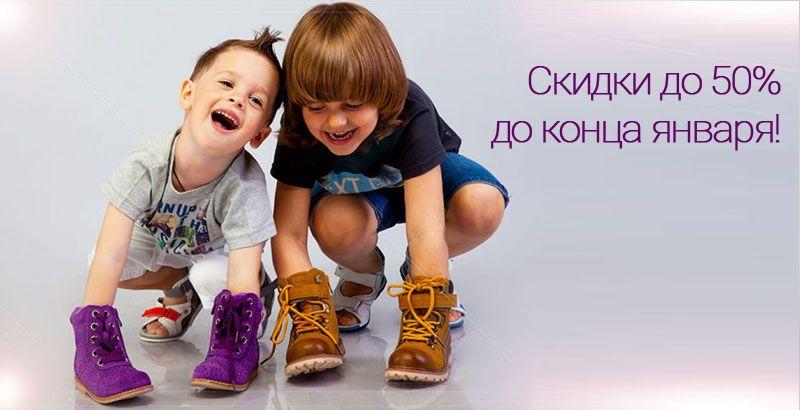 До 50% скидки на детскую обувь от ТМ INDIGO!