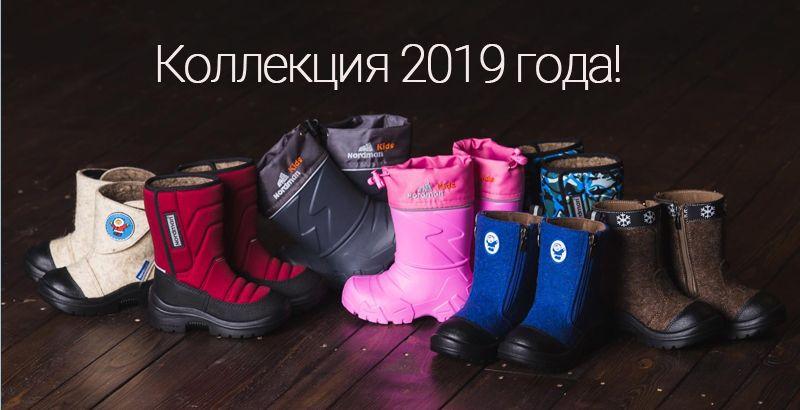 ТМ  Nordman представляет коллекцию 2019 года