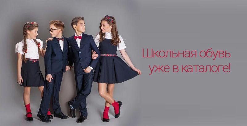 Новинки детской обуви от ТМ CROSBY, BETSY, KEDDO и TESORO!