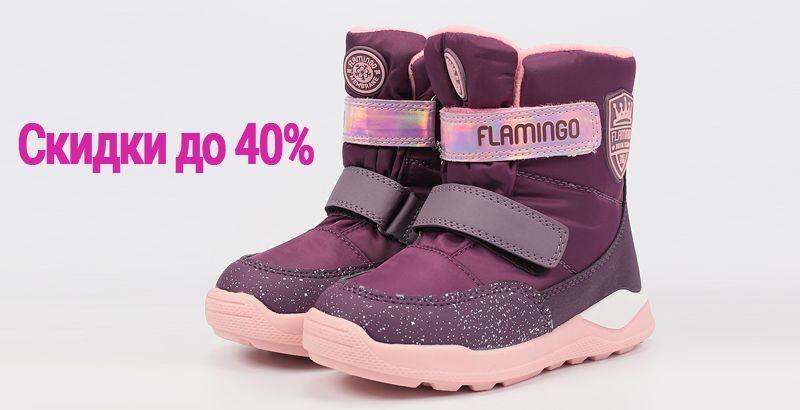 Скидки на всю коллекцию ТМ Flamingo и Qwest