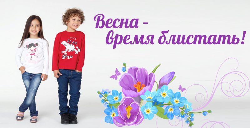 Одежда на весну для девочек и мальчиков!