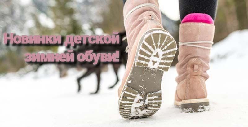 Новое поступление зимней обуви от ТМ Camidy!