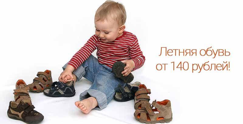 Большая распродажа детской летней обуви!