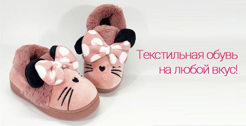 Большой ассортимент обуви для дома и детского сада!