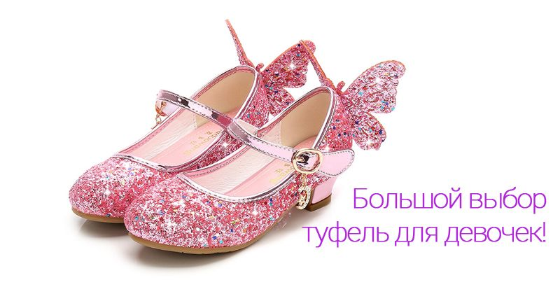 Праздничные туфли для девочек уже в нашем каталоге!