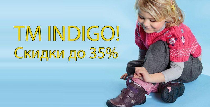 До 35% скидки на детскую обувь от ТМ INDIGO!