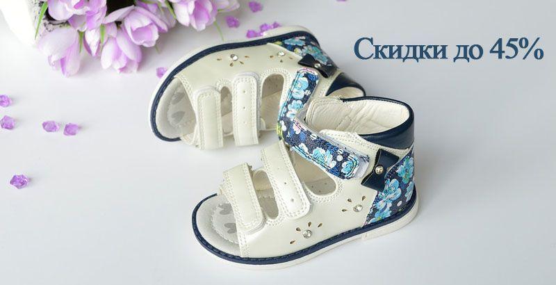 Весенние скидки на обувь от ТМ Tom&Miki