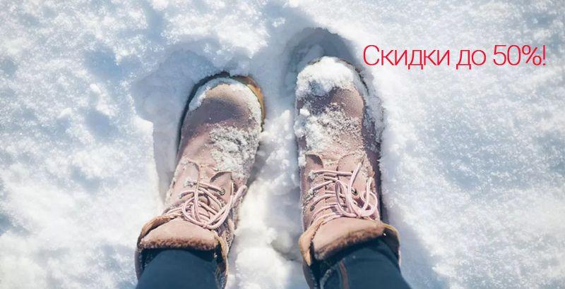 До 50% скидки на обувь от ТМ Mursu!