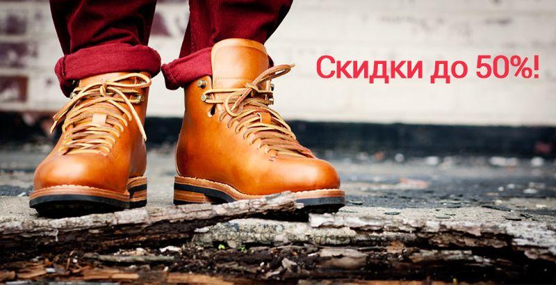Продолжается распродажа демисезонной обуви!