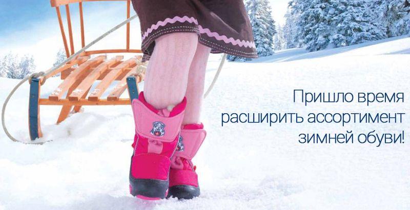Новинки детской зимней обуви уже в каталоге!