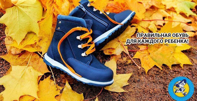 Детская обувь от ТМ Котофей в нашем каталоге!