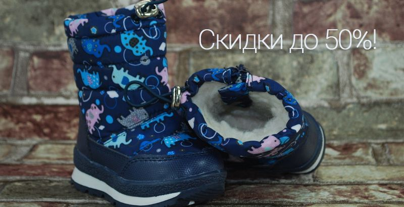 До 50% скидки на обувь от ТМ Котофей!