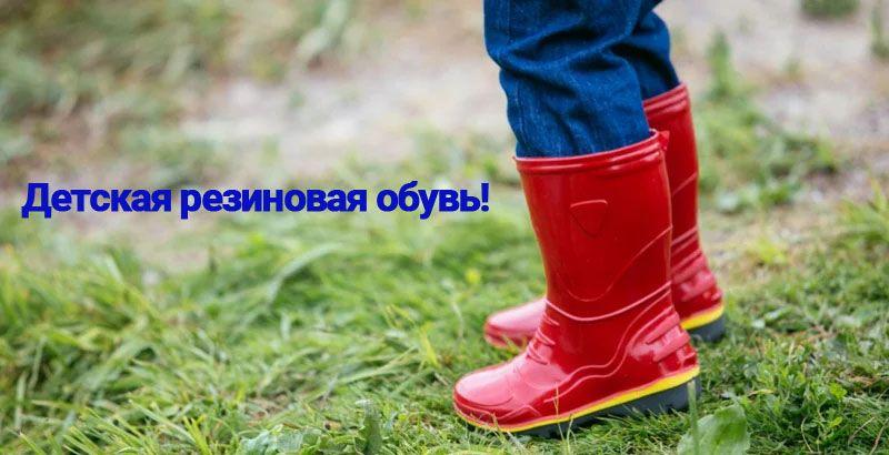 Большое поступление резиновой обуви!