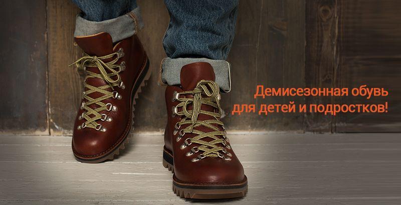 Новинки детской обуви уже в каталоге!