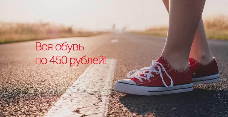 Большая распродажа обуви от ТМ BuddyDog!