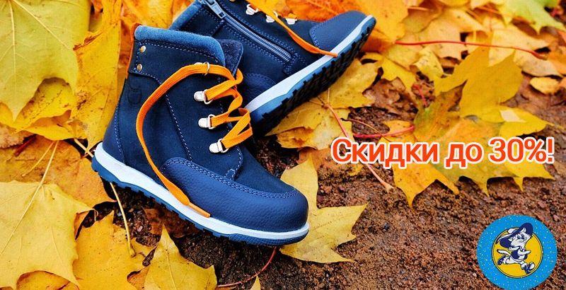 До 30% скидки на обувь от ТМ Котофей!
