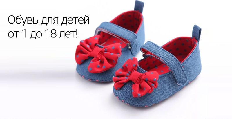 Большой выбор текстильной обуви!