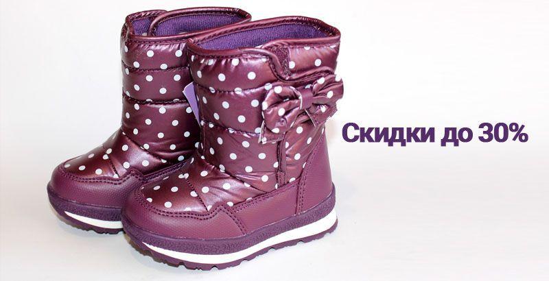 Скидки на детскую обувь ТМ Капитошка!