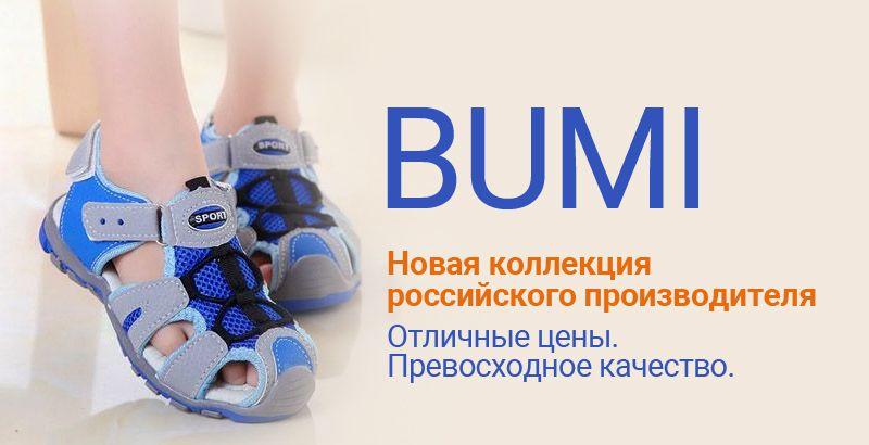 Новая коллекция российского бренда BUMI: отличные цены, превосходное качество.