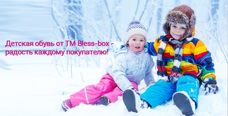 Зимняя обувь от новой ТМ Bless-box уже в каталоге!