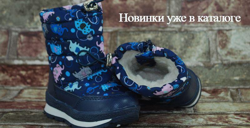 Новинки зимней обуви ТМ Demar