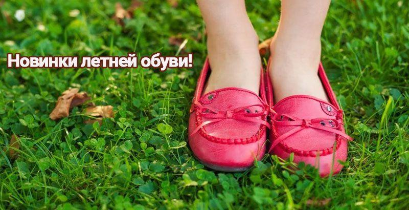 Летняя обувь уже в каталоге!