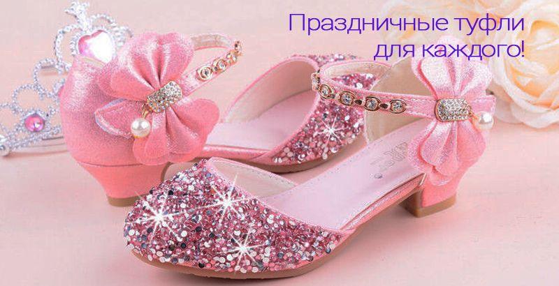 Большой ассортимент праздничных туфель в нашем каталоге!