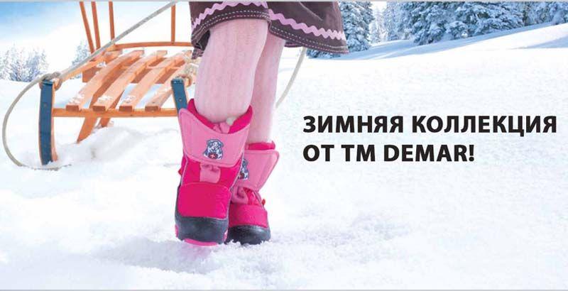 Дутики и сноубутсы от ТМ Demar в нашем каталоге!