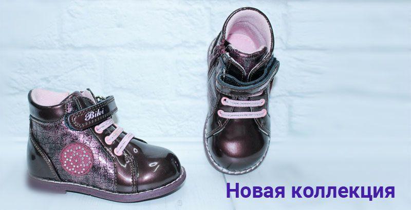 Демисезонная и сменная обувь от ТМ Bi&Ki