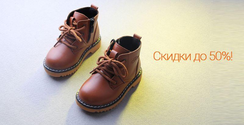 Распродажа детской обуви от ТМ Котофей!
