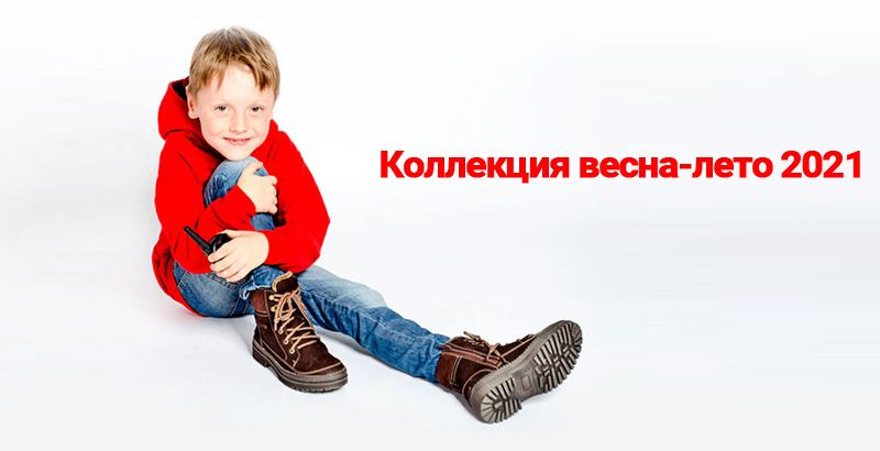 Новинки детской обуви от ТМ Сказка!