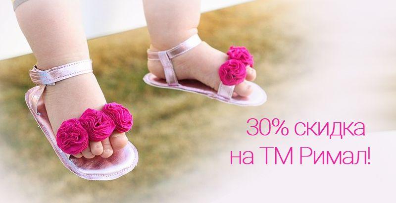 Скидки на весь ассортимент обуви от ТМ Римал!