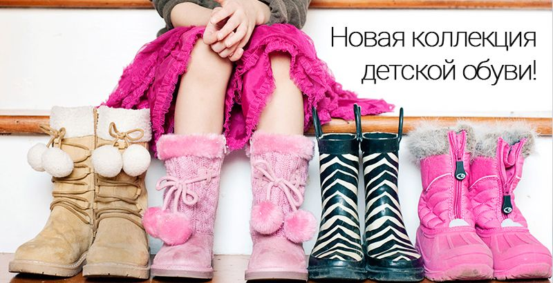Новинки зимней обуви от ТМ Flois-kids!