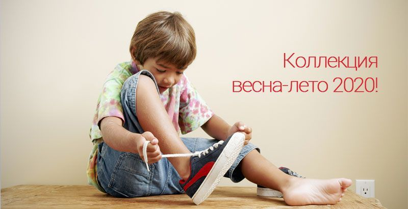 Поступление детской обуви от ТМ Зебра!