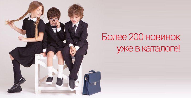 Новинки школьной обуви от ТМ Сказка!